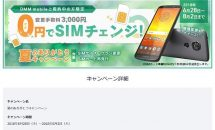 DMMモバイル、利用者向け夏のありがとうキャンペーン開催中/SIM変更0円