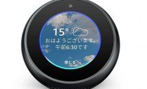 Amazon Echo Spot本日発売、2台まとめ買いセール実施中