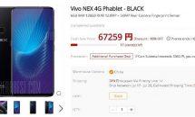 20台限定でベゼルレスRAM6GB『Vivo NEX』の短時間セールが実施中 #GearBest