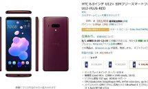 HTC U12+(SIMフリー版)発売、人気はブラック(在庫状況)・価格