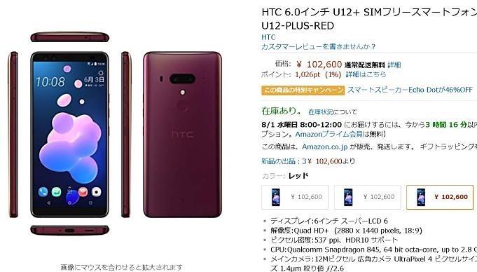 HTC-U12-Plus-Amazon