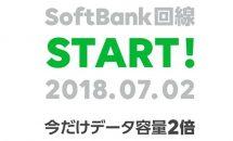 LINEモバイルがSoftBank回線サービスを開始、キャンペーンも