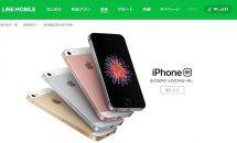 LINEモバイルがSB回線セットで「iPhone SE」販売開始、一括・分割の価格