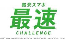 LINEモバイル、SoftBank回線の通信速度を公開「最速チャレンジ」8/2開始