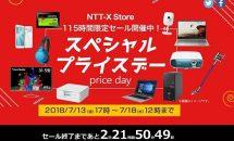 NTT-X Store、115時間のプライスデータイムセール開催中/HUAWEI Mate 10 ProやPCも対象に
