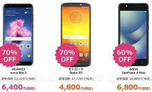 NifMoがスマホ最大70%OFFセール開催中、Huawei nova lite 2が6400円など6機種が値下げ