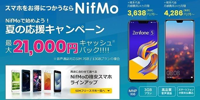 Nifmo-sale-20180727.2