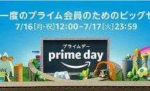 アマゾン年に1度のビックセール『プライムデー』を7月16日より開催へ、NEOGEO miniなど