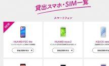 UQ moibleの15日間無料お試しTry UQ mobileに『HUAWEI P20 lite』が追加