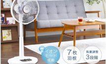 (終了)7/1限り、アイリスオーヤマ 扇風機タイマー/リモコン付が3980円に値下げ中ほか―Amazonタイムセール