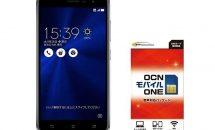 (終了)7/14限り、ASUS ZenFone3と格安SIMセットで22980円など値下げ中―Amazonタイムセール