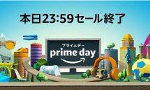 (終了)Amazonプライムデー2018最終日、ASUS ZenBookなどノートPC特集やルンバなど多数が値下げ中