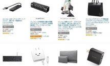 (終了)7/21限り、エレコム製品の特集で充電器/マウス/イヤホンなどが値下げ中―Amazonタイムセール