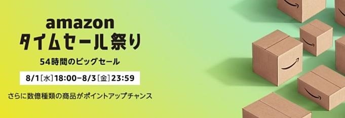 amazon-sale-201807.31.1