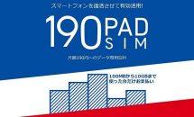 日本通信、月額190円のデータ専用SIMにドコモ版をリリース