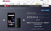 ドコモ『Xperia XZ2 Premium(SO-04K)』の発売日、7月27日と発表