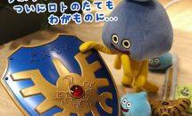 ロトの盾が7月26日より発売、ロトの剣に続く第2弾