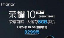 honor 10 GTの発売日と価格が発表、RAM8GB+128GB+GPU Turbo