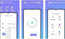 通常360円の動画変換『ビデオコンバーター』などが無料に、iOSアプリ値下げ情報 2018/7/2