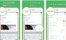 通常2800円のEvernoteクライアント『Qisa』が480円に、iOSアプリ値下げ情報 2018/7/7