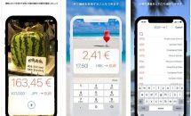 通常600円の旅行先で値札を撮影し自国通貨に変換『Travel Price』などが無料に、iOSアプリ値下げ情報 2018/7/23