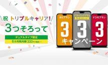 mineo、音声SIMが6か月333円になる「3つそろって333キャンペーン」開始