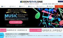 OCN モバイル ONE、業界初「MUSICカウントフリー」無料提供を発表/音楽配信サービスはデータの対象外に