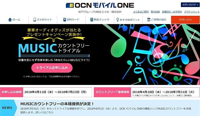 ocn-mobile-one-news-20180720.1