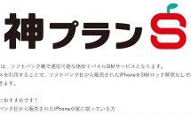 月398円でソフトバンク回線、ロケットモバイルが『神プラン(S)』発表 #MVNO