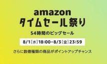 (終了)8/1本日18時よりAmazonタイムセール祭り開催、値下げ商品が多数
