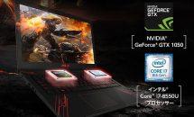 4K/GeForce/15.6型ゲーミングノートPC『ASUS FX570UD』発表、価格・発売日・スペック