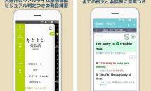 通常1200円の添削+発音練習機能つき『キクタン英会話<基礎編>』が600円に、Androidアプリ値下げセール 2018/8/1