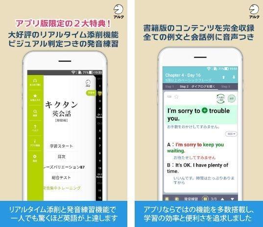 基礎 英語 アプリ