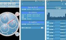 通常160円のスポーツのタイム計測『アナログインターバルストップウォッチ』が100円に、Androidアプリ値下げセール 2018/8/5