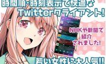 通常599円のNHK/新聞で紹介されたTwitterクライアント『Tweecha Prime』が99円に、Androidアプリ値下げセール 2018/8/17