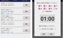 通常200円の日時で音量・マナー自動切替『スマートマナーモードPro』が100円に、Androidアプリ値下げセール 2018/8/23