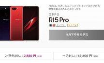 IIJmioが防水おサイフ『OPPO R15 Pro/Neo』の発売日・端末価格を発表、キャンペーンも