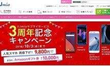 IIJmio、スマホ値下げや最大1万円分のAmazonギフト券還元キャンペーン