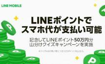 LINEモバイル、「LINEポイント」で月額料金が支払い可能に:キャンペーンも開始