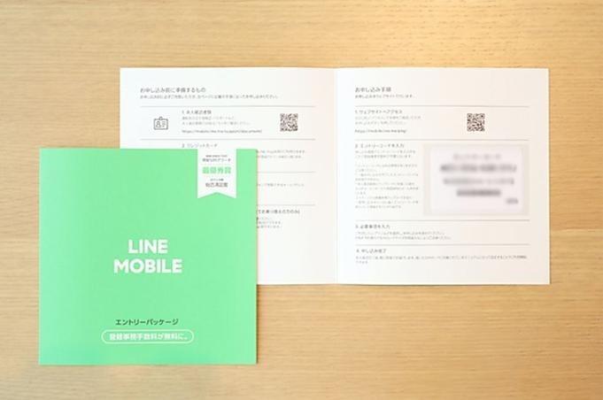 LINE-news-20180828.3