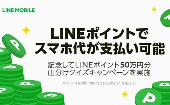 LINE-news-20180828