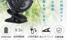 独占クーポン:レビュー87件のバッテリー内蔵のUSB扇風機が特価1,072円に