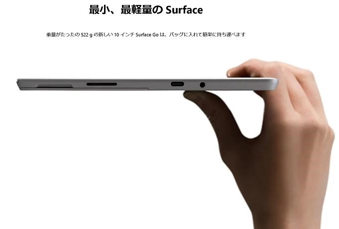Surface-Go-news-20180822