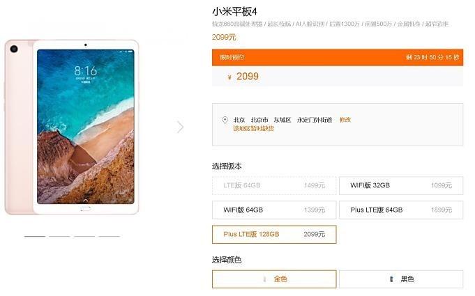 Xiaomi-Mi-Pad-4-Plus.03