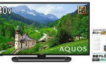 (終了)8/20限り、シャープ 40V型AQUOS液晶テレビが特選商品で値下げ中―Amazonタイムセール