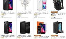 (終了)8/28限り、Spigenのスマートフォンアクセサリ特集など値下げ中―Amazonタイムセール