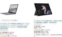 Surface LaptopやSurface Proが値下げ対象に、Amazonタイムセール祭り2日目