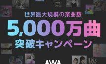 AWA、世界最大規模5,000万曲突破キャンペーン発表―3万円相当のイヤホンをプレゼント