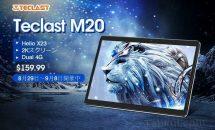10.1型2K『Teclast M20』発売記念セール、RAM4GBなどスペック・価格
