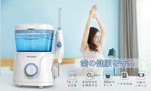 Amazonショップ提供クーポン:口腔洗浄器 ジェットウォッシャーが35%OFFに
